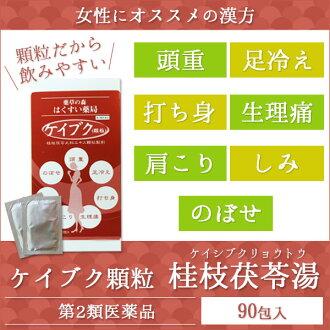 Katsura branch water 'ケイブク' granule inclusions 90 k しぶく りょうとう k blisters
