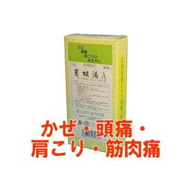 【第2類医薬品】三和生薬 サンワ 葛根湯A[ かっこんとう/カッコントウ ] エキス細粒 分包 30包