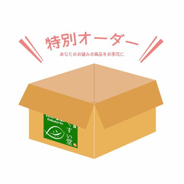 【送料無料】特別オーダー商品