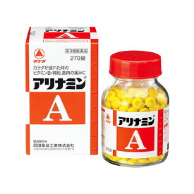 【マラソン限定クーポン配布】【第3類医薬品】武田薬品工業 アリナミンA 270錠
