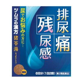 【第2類医薬品】ツムラ漢方 猪苓湯[ ちょれいとう/チョレイトウ ] エキス顆粒 12包