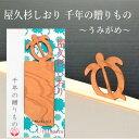【屋久杉しおり(ウミガメ)〜千年の贈りもの〜】