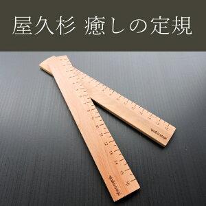 屋久杉 定規 ものさし スケール 木製 おしゃれ 木 文房具 雑貨 癒し 木の香り かわいい