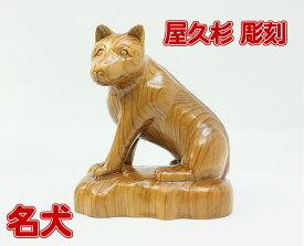 犬 屋久杉 かわいい 彫刻置物 縁起 干支 戌