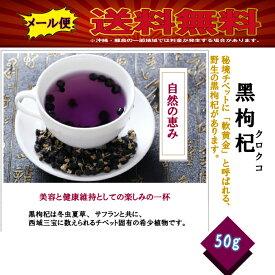 野生黒クコの実(特大サイズ) ブラックゴジベリー Black Goji Berry 50g入メール便送料無料