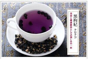 野生黒クコの実(特大サイズ) ブラックゴジベリー Black Goji Berry 50g入