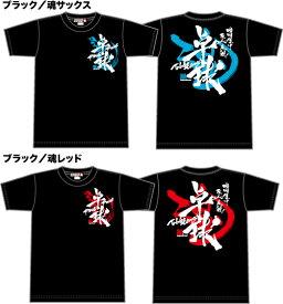 【50%OFF】在庫限り!卓球ピンポン魂・ドライTシャツ