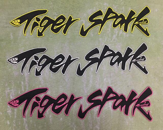 【メール便対応可】Tiger Spark(タイガースパーク)ワッペン(大)