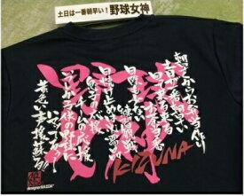 野球女神ドライTシャツ〜LOVE&SUPPORT