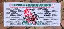 2020年甲子園高校野球交流試合記念フェイスタオル/全校名入りvsデザイン・感謝〜甲子園魂バージョン