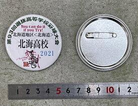 【メール便対応可】甲子園魂缶バッチ56mm・第93回選抜高校野球大会バージョンVol.1