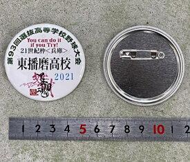 【メール便対応可】甲子園魂缶バッチ56mm・第93回選抜高校野球大会バージョンVol.2