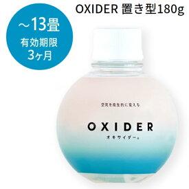 空間除菌剤 OXIDER オキサイダー 置き型180g