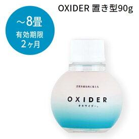 空間除菌剤 OXIDER オキサイダー 置き型90g