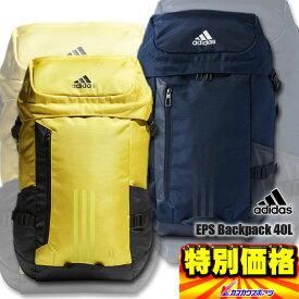 アディダス Adidas 遠征バッグ EPS バックパック 40 DMD04 2色