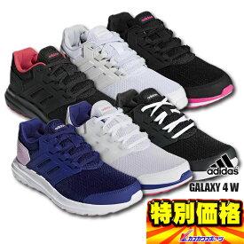 40%OFF アディダス adidas レディースランニングシューズ ギャラクシー4 W GALAXY4 W 六色展開