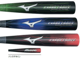 ★There are 40%OFF ★ Mizuno ★ view league ★ general rubber-ball carbon bat ★ カーボチョイス ★ 2TP319 □□★ three kinds★