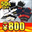 50%OFF adidas Professional スマホ対応 ニットグラブ ニット手袋 JEF00 3色展開 2サイズあり【SP0901】