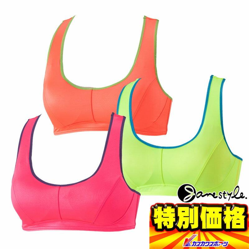 40%OFF ジェーンスタイル JaneStyle ストレッチスポーツカラーブラ JS013TUC 3色展開 ソフトボール マラソン バレー バスケなどさまざまなスポーツで使用!スポーツブラ
