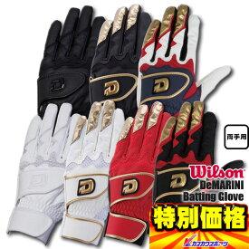 ウィルソン ディマリニ バッティング手袋 両手用 WTABG03 7色展開