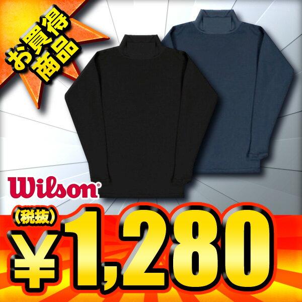 57%OFF ウィルソン Wilson 野球用長袖ピタアンダーシャツ ASA004 2色展開【SP0901】