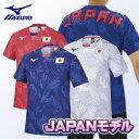 ミズノ mizuno JAPANモデル 2021 選手団着用モデルウエアレプリカモデル応援Tシャツ 32MA0505