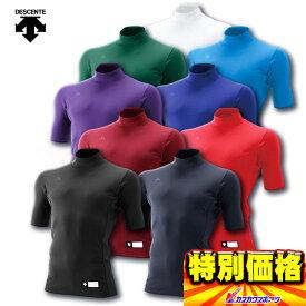 デサント アンダーシャツ ハイネック半袖アンダーシャツ リラックスフィット STD705 9色展開【SP0901】