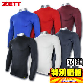 36%OFF 待望のローネックバージョン ZETT ピタアンダーシャツ ローネック・長袖フィットアンダーシャツ BO908RLK 6色展開 学生野球 ジュニアサイズも対応
