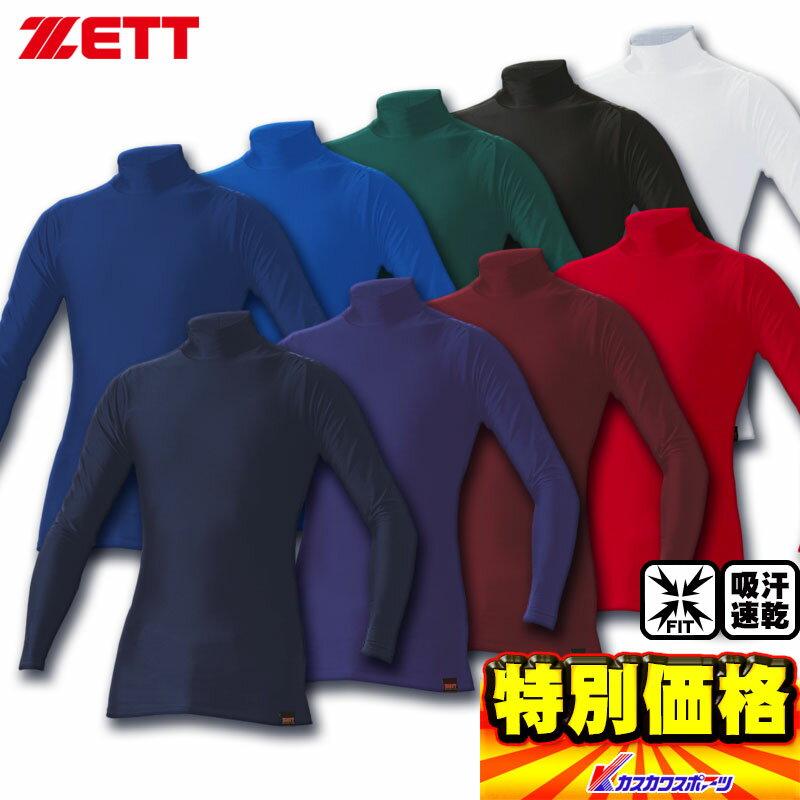 カタログ外限定品 ZETT ピタアンダーシャツ ハイネック・長袖フィットアンダーシャツ BO908 9色展開 学生野球 ジュニアサイズも対応
