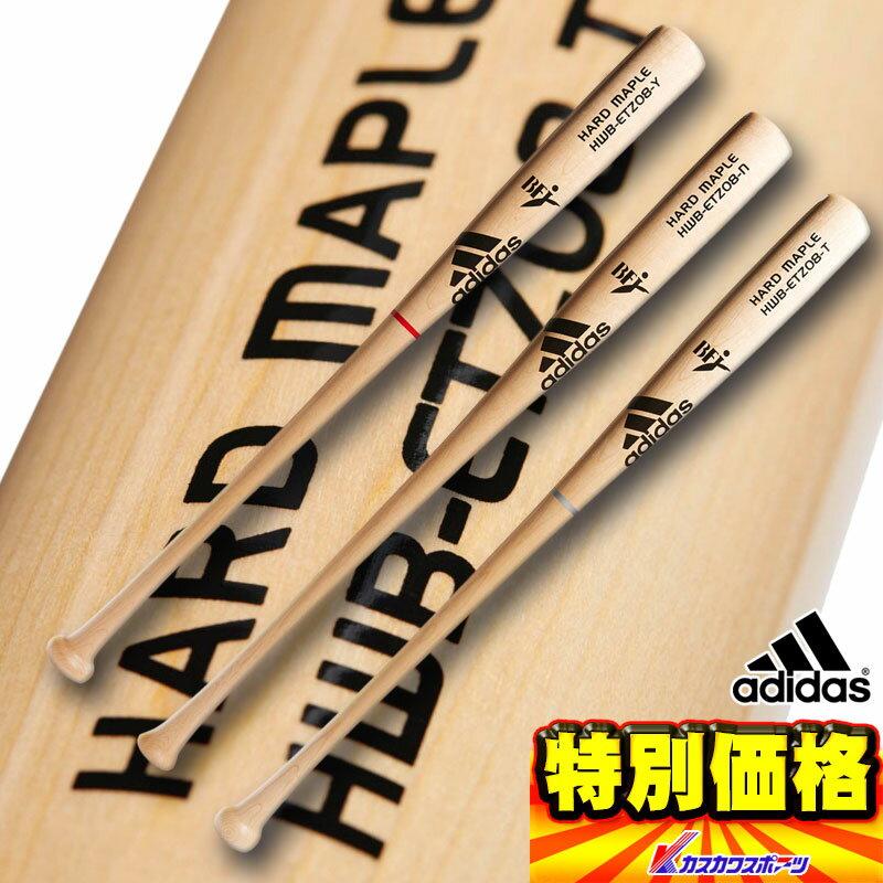 2018年モデル アディダス Adidas 硬式木製バット メイプル 山田・西川・高橋周平型 ETZ08