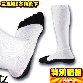 5本指のパンダソックス 3足組 靴下 野球 3P カスカワオリジナル KM3008