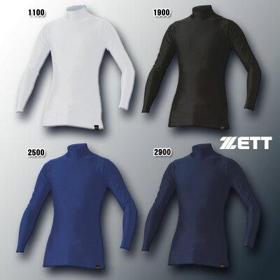 36%OFFカタログ外限定品ZETTピタアンダーシャツハイネック・長袖フィットアンダーシャツBO9082色展開学生野球対応