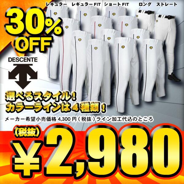【送料無料】 デサント サイドライン加工済み ユニフォーム練習着パンツ きっと見つかるあなたのスタイル バリエーション5種類4カラー