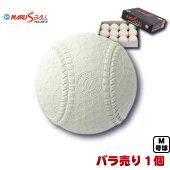 9月中旬出荷予定新軟式野球ボールダイワマルエスM号(一般・中学生向け)メジャー検定球1個バラ販売
