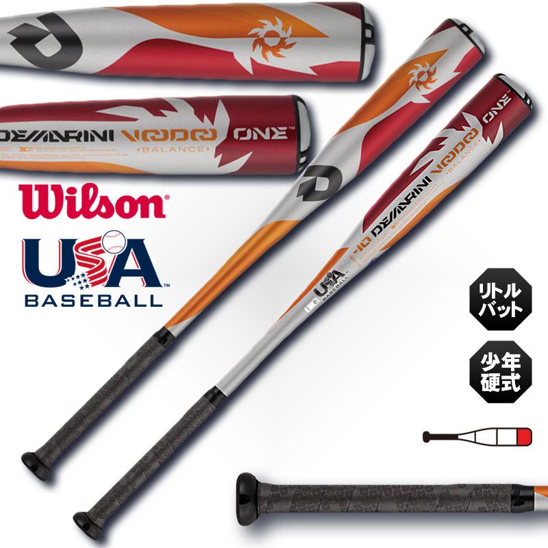 【送料無料】 ポイント5倍! ウィルソン 新基準対応リトルリーグ用金属バット ディマリニ ヴードゥー ONE DeMARINI VOODOO ONE WTDXJLRUO Wilson