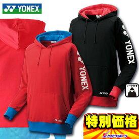 ヨネックス YONEX ユニスウェットパーカー テニス バドミントン 32012