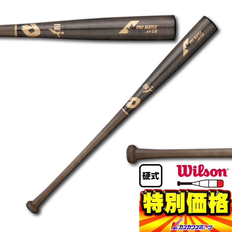ウィルソン 一般硬式用木製バット ディマリニ プロメープル 16T型 WTDXJHP16