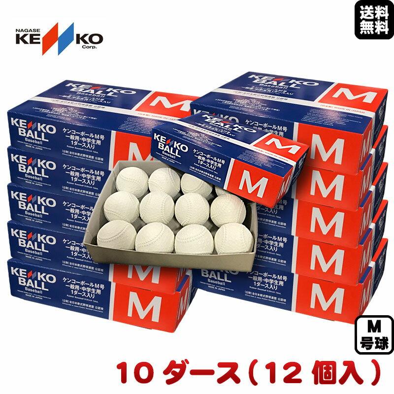 【送料無料】即納可能 新軟式野球ボール ナガセケンコー M号(一般・中学生向け) メジャー検定球 10ダース
