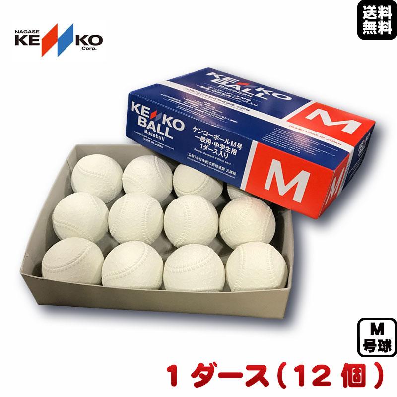 【送料無料】即納可能 新軟式野球ボール ナガセケンコー M号(一般・中学生向け) メジャー検定球 1ダース