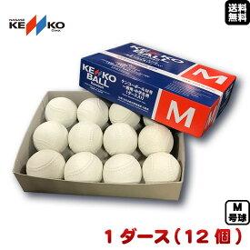 新軟式野球ボール ナガセケンコー M号(一般・中学生向け) メジャー検定球 1ダース