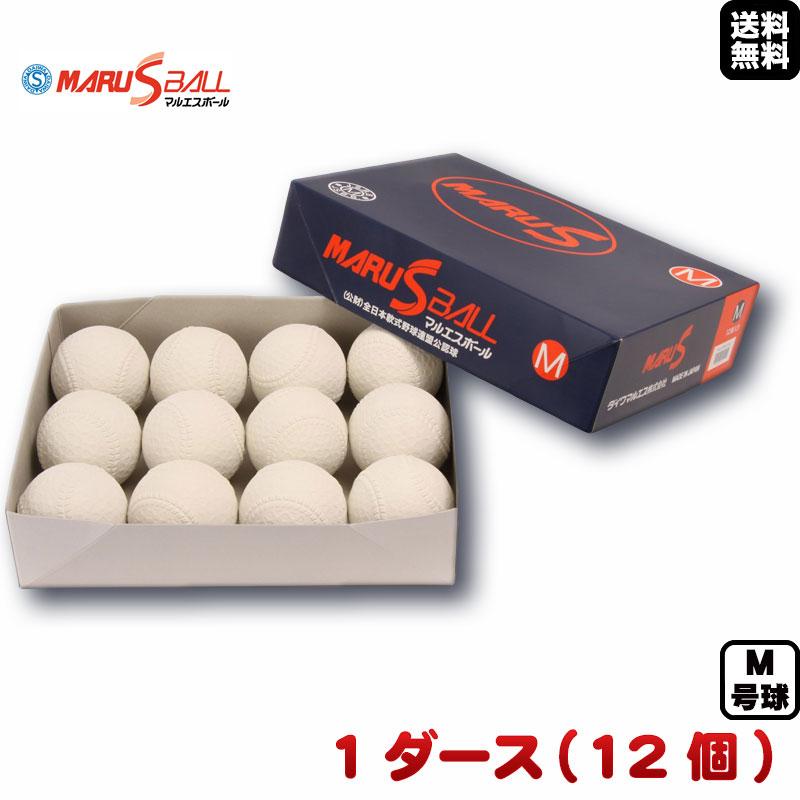 【送料無料】即納可能 新軟式野球ボール ダイワマルエス M号(一般・中学生向け) メジャー検定球 1ダース