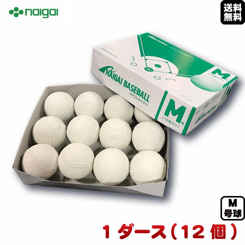 【送料無料】新軟式野球ボール ナイガイ 内外ゴム M号(一般・中学生向け) メジャー検定球 1ダース