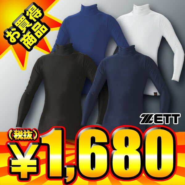 カタログ外限定品 ZETT ピタアンダーシャツ タートルネック・長袖フィットアンダーシャツ BO908TX 4色展開 学生野球対応
