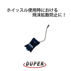 DUPER デューパー ホイッスルカバー AC120 バスケ、バレー、その他スポーツで、審判の飛沫防止に