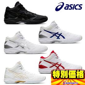 【送料無料】2020年モデル アシックス バスケットボールシューズ GELHOOP V12 ゲルフープV12 スタンダードラスト 1063A021