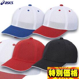 アシックス 野球 ゲームキャップ BAC021 8色展開
