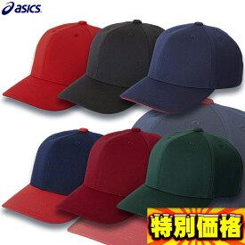 アシックス 野球 ゲームキャップ BAC025 9色展開