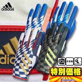 2020年モデル アディダス adidas 一般用5T片手用守備手袋 GLJ25 片手用フィールディンググラブ