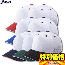 アシックス 野球 プラクティスキャップ BAC028 7色展開