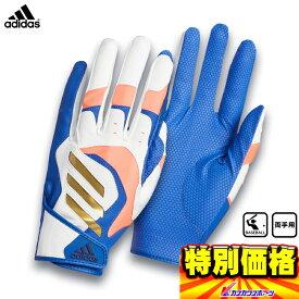 2020年モデル アディダス adidas 一般用5Tバッティング手袋 GLJ29 両手用